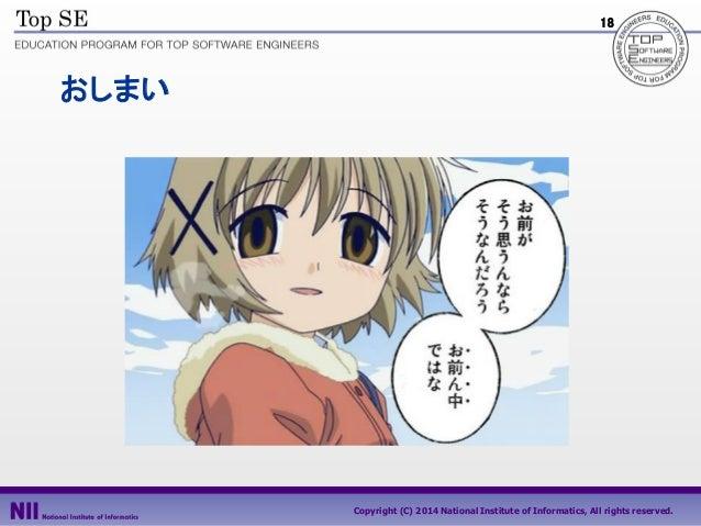 18  おしまい  Copyright (C) 2014 National Institute of Informatics, All rights reserved.