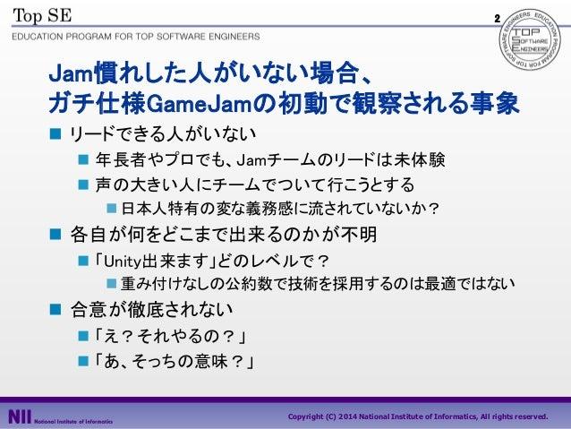 2  Jam慣れした人がいない場合、 ガチ仕様GameJamの初動で観察される事象  リードできる人がいない  年長者やプロでも、Jamチームのリードは未体験  声の大きい人にチームでついて行こうとする  日本人特有の変な義務感に流され...