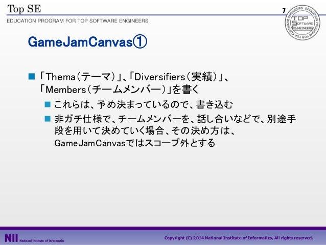 7  GameJamCanvas①  「Thema(テーマ)」、「Diversifiers(実績)」、 「Members(チームメンバー)」を書く  これらは、予め決まっているので、書き込む  非ガチ仕様で、チームメンバーを、話し合いなど...