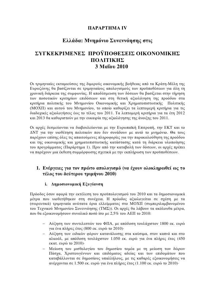 ΠΑΡΑΡΤΗΜΑ ΙV                   Ελλάδα: Μνημόνιο Συνεννόησης στις    ΣΥΓΚΕΚΡΙΜΕΝΕΣ ΠΡΟΫΠΟΘΕΣΕΙΣ ΟΙΚΟΝΟΜΙΚΗΣ                ...