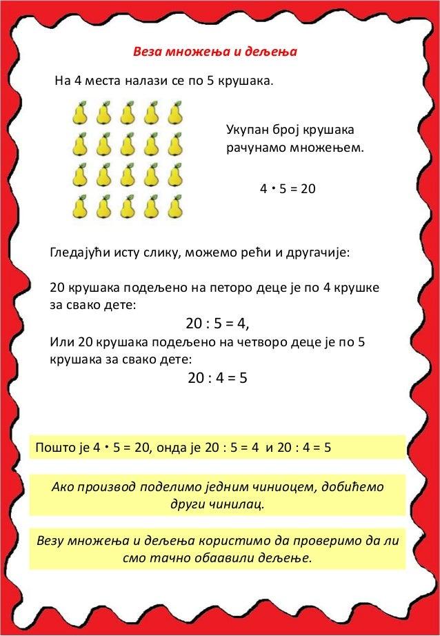 Веза мнпжеоа и дељеоа На 4 места налази се пп 5 крушака. Укупан брпј крушака рачунамп мнпжеоем.  4  5 = 20  Гледајући ист...