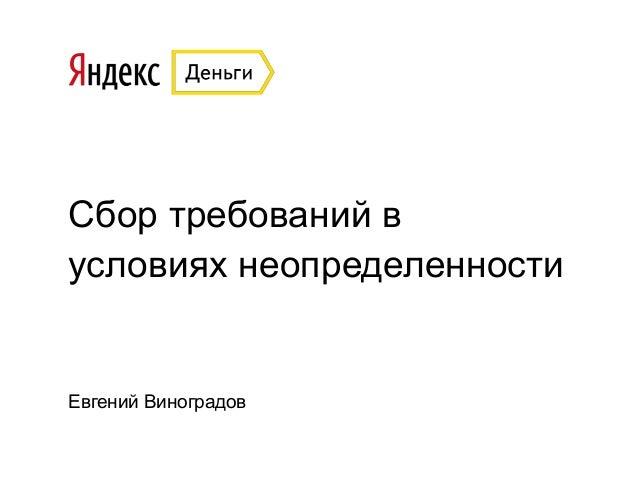 Сбор требований в условиях неопределенности Евгений Виноградов