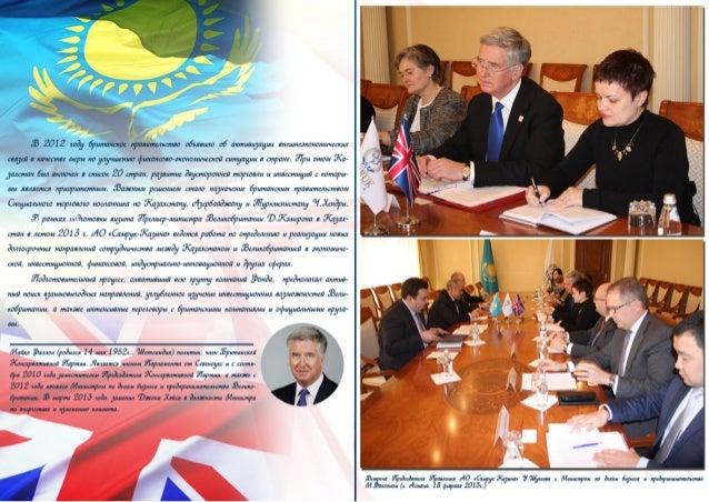 Казахстан и Великобритания: новый этап торгово-экономического сотрудничества Slide 2