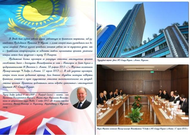 Казахстан и Великобритания: новый этап торгово-экономического сотрудничества Slide 3