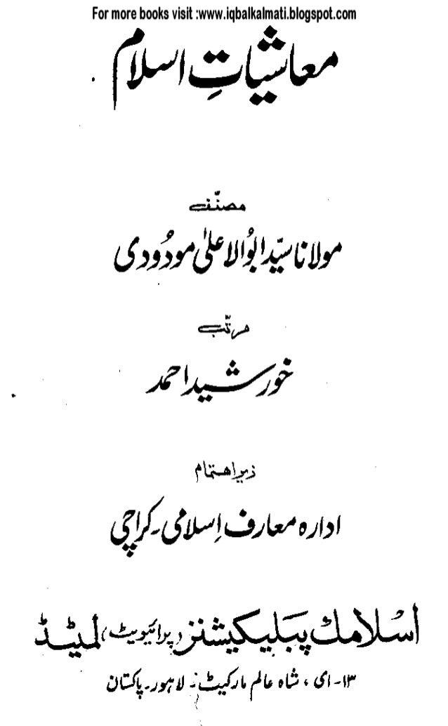 Moasheeyat e-islam  (iqbalkalmati.blogspot.com)