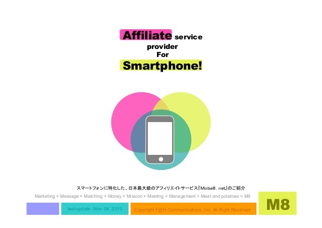 Affiliate service provider For  Smartphone!  スマートフォンに特化した、日本最大級のアフィリエイトサービス『Moba8.net』のご紹介 Marketing + Message + Matching ...