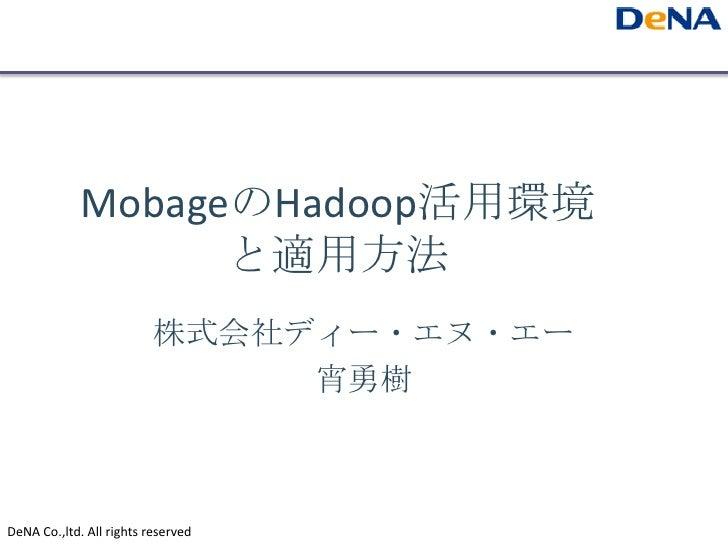 MobageのHadoop活用環境と適用方法<br />株式会社ディー・エヌ・エー <br />宵勇樹<br />