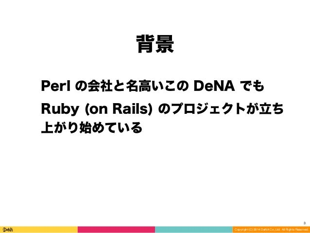 Mobage を支える Ruby の技術 ~ 複数DB編