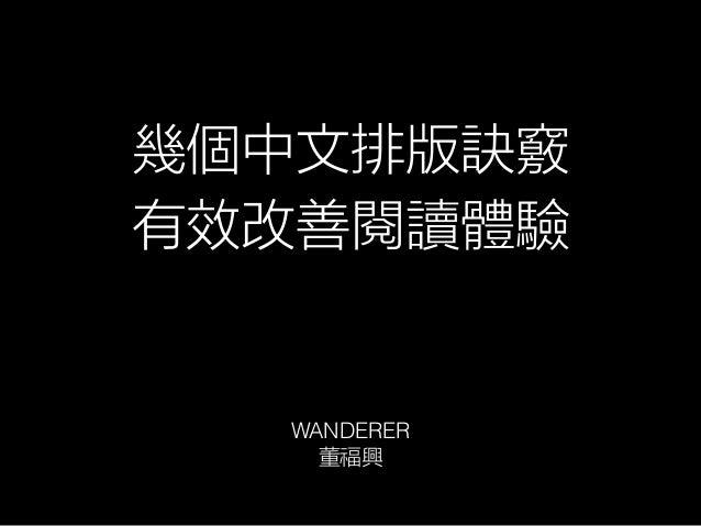 幾個中文排版訣竅 有效改善閱讀體驗 WANDERER 董福興