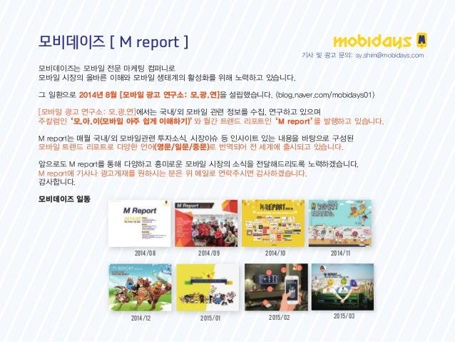 [Mobidays] M report 6월호 Slide 2
