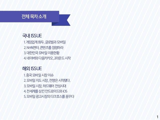 [Mobidays] M report 6월호 Slide 3