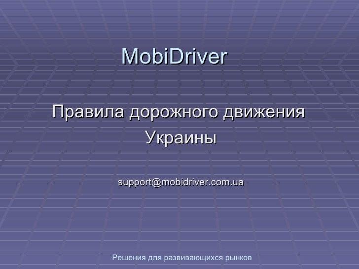 MobiDriver  Правила дорожного движения          Украины         support@mobidriver.com.ua           Решения для развивающи...