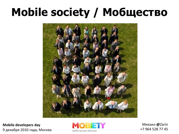 Mobile society / Мобщество<br />Mobile developers day<br />9 декабря 2010 года, Москва<br />