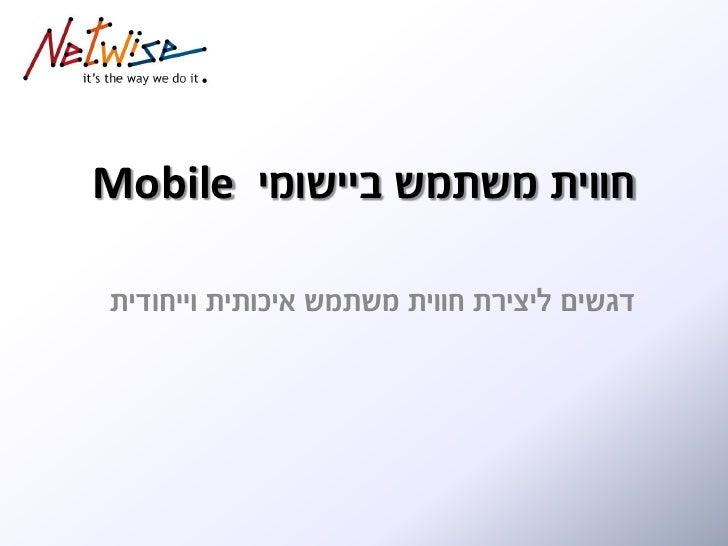 חווית משתמש ביישומי Mobileדגשים ליצירת חווית משתמש איכותית וייחודית