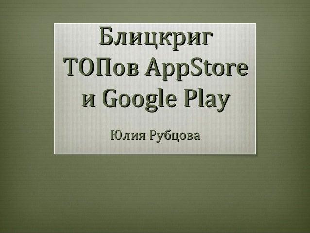 БлицкригТОПов AppStore и Google Play   Юлия Рубцова