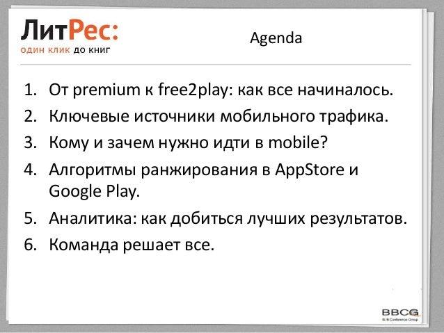 Мобильный маркетинг: только практика,только хардкор Slide 3
