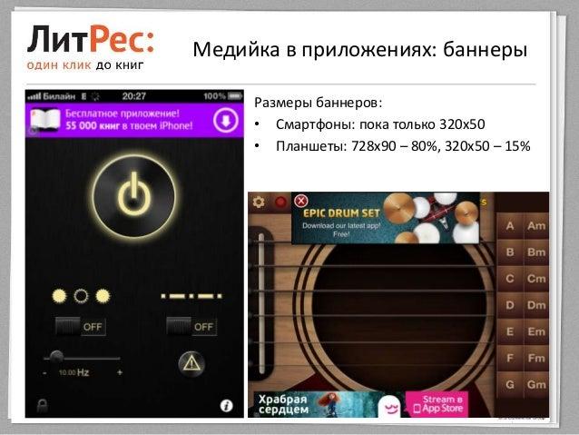 Медийка в приложениях: баннерыРазмеры баннеров:• Смартфоны: пока только 320x50• Планшеты: 728x90 – 80%, 320x50 – 15%