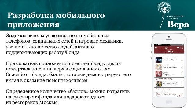 Разработка мобильного приложения • Начало проекта: апрель 2013 • Прототип: сентябрь 2013 • Тест: февраль 2014 • Запуск: 26...