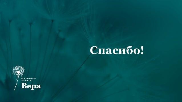 Мобильное приложение для благотворительного фонда - опыт фонда помощи хосписам «Вера»