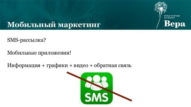 SMS-рассылка? Мобильные приложения! Информация + графики + видео + обратная связь Мобильный маркетинг