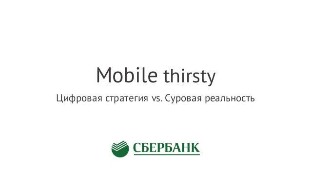 Mobile thirsty Цифровая стратегия vs. Суровая реальность