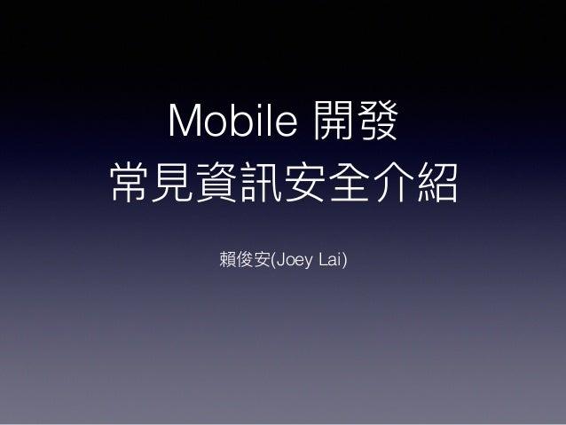 Mobile 開發 常⾒見見資訊安全介紹 賴俊安(Joey Lai)