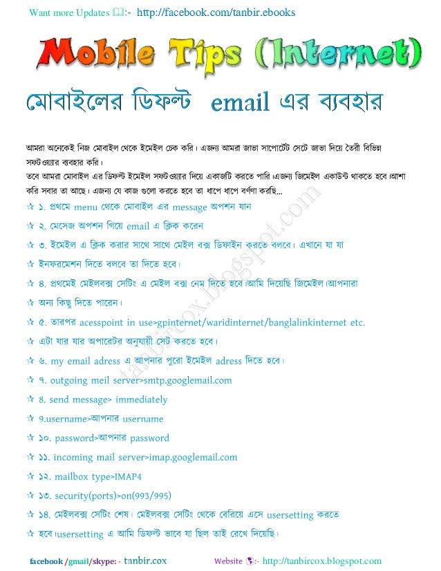 Want more Updates  http://facebook.com/tanbir.ebooks facebook /gmail/skype: - http://tanbircox.blogspot.com আমরা অনেনেই ন...