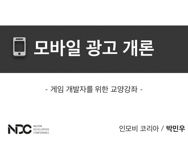 - 게임 개발자를 위한 교양강좌 - 인모비 코리아 / 박민우 모바일 광고 개론