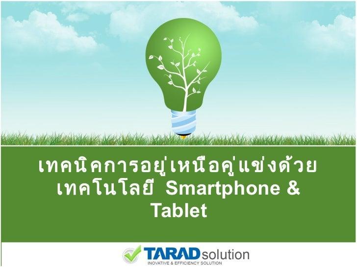เทคนิคการอยู่เหนือคู่แข่งด้วยเทคโนโลยี  Smartphone & Tablet
