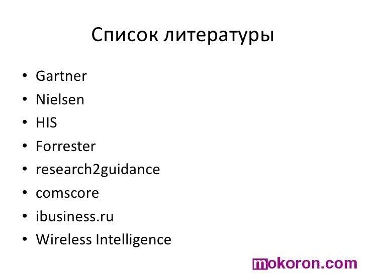 Список литературы<br />Gartner<br />Nielsen<br />HIS<br />Forrester<br />research2guidance<br />comscore<br />ibusiness.r...