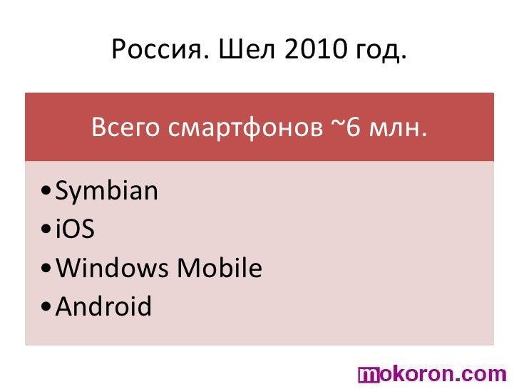 Россия. Шел 2010 год.<br />
