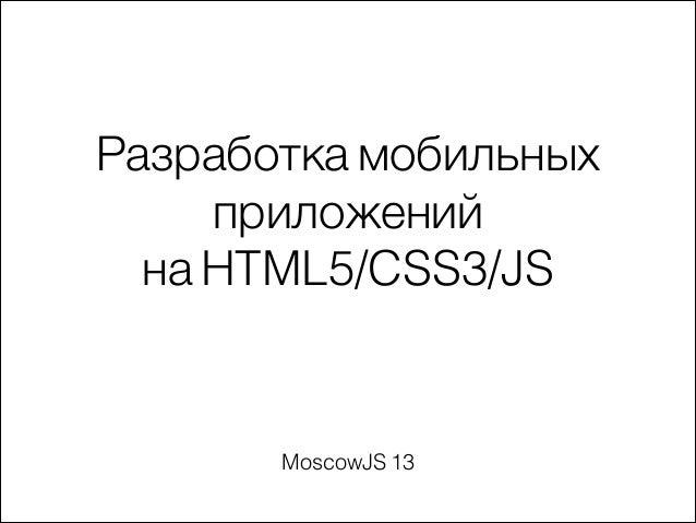 Разработка мобильных приложений на HTML5/CSS3/JS MoscowJS 13