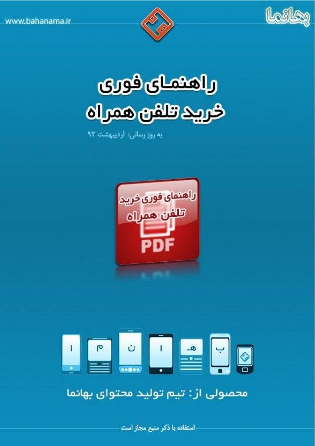 www.bahanama.ir www.facebook.com/bahanama info@bahanama.ir + (98) 21 22676723 - 4 1 راهنمایفوریهمراه تلفن خرید w...