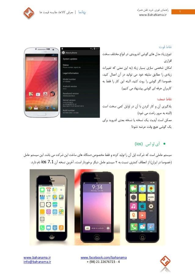 www.bahanama.ir www.facebook.com/bahanama info@bahanama.ir + (98) 21 22676723 - 4 ۳ راهنمایفوریهمراه تلفن خرید w...