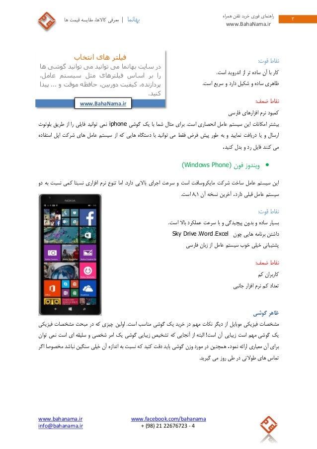 www.bahanama.ir www.facebook.com/bahanama info@bahanama.ir + (98) 21 22676723 - 4 4 راهنمایفوریهمراه تلفن خرید w...