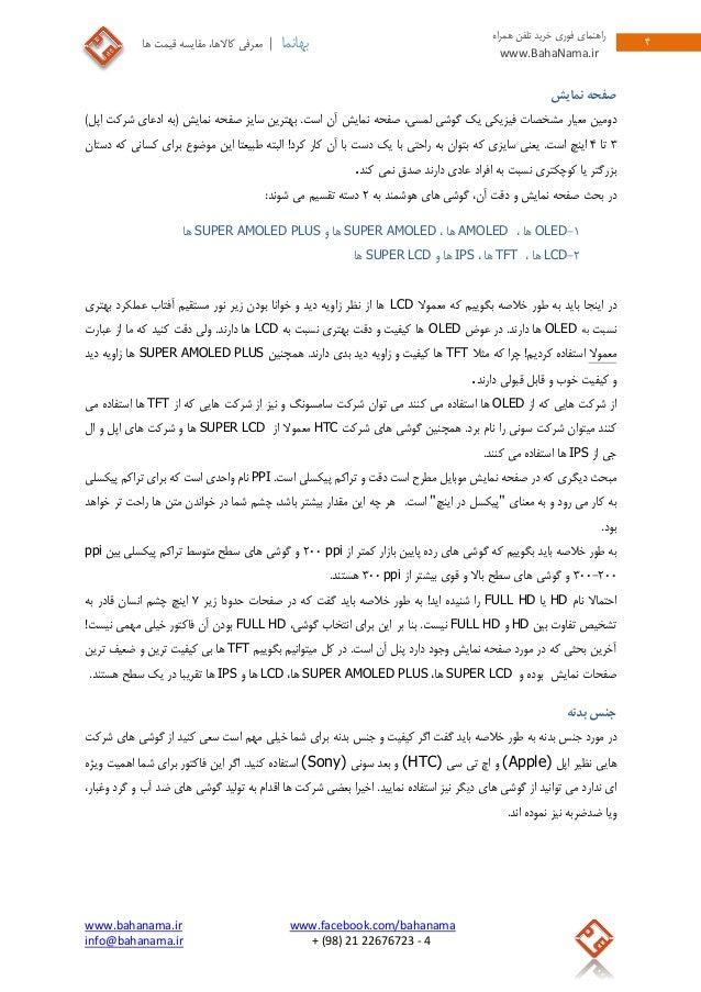www.bahanama.ir www.facebook.com/bahanama info@bahanama.ir + (98) 21 22676723 - 4 5 راهنمایفوریهمراه تلفن خرید w...