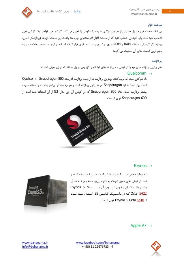 www.bahanama.ir www.facebook.com/bahanama info@bahanama.ir + (98) 21 22676723 - 4 2 راهنمایفوریهمراه تلفن خرید w...