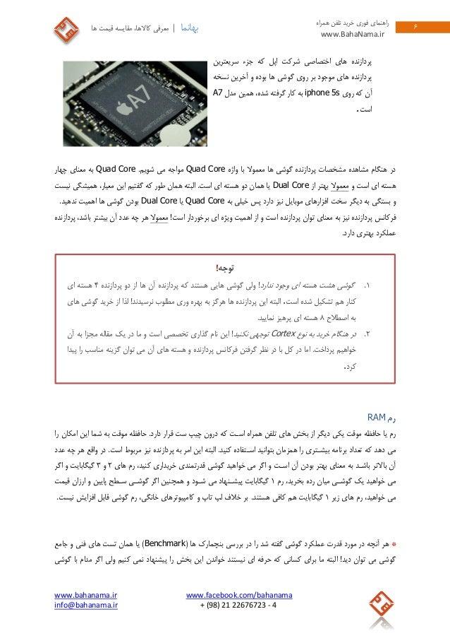 www.bahanama.ir www.facebook.com/bahanama info@bahanama.ir + (98) 21 22676723 - 4 0 راهنمایفوریهمراه تلفن خرید w...