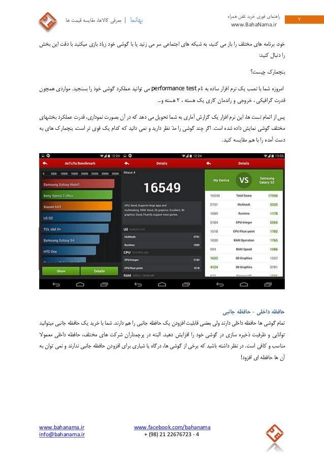 www.bahanama.ir www.facebook.com/bahanama info@bahanama.ir + (98) 21 22676723 - 4 ۰ راهنمایفوریهمراه تلفن خرید w...