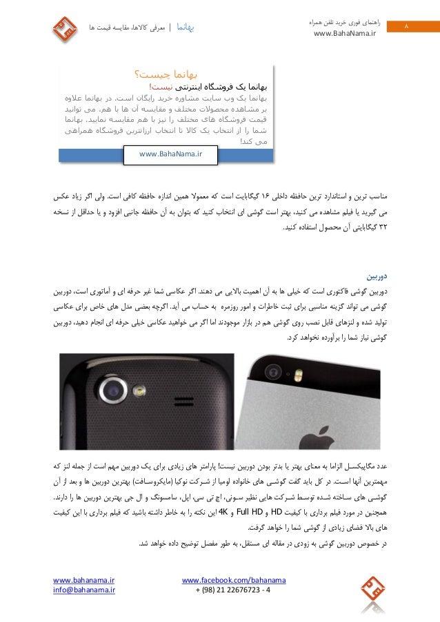 www.bahanama.ir www.facebook.com/bahanama info@bahanama.ir + (98) 21 22676723 - 4 9 راهنمایفوریهمراه تلفن خرید w...