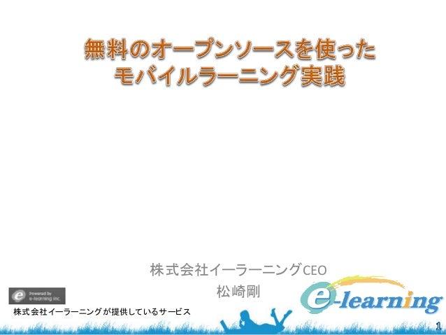 株式会社イーラーニングCEO 松崎剛 株式会社イーラーニングが提供しているサービス