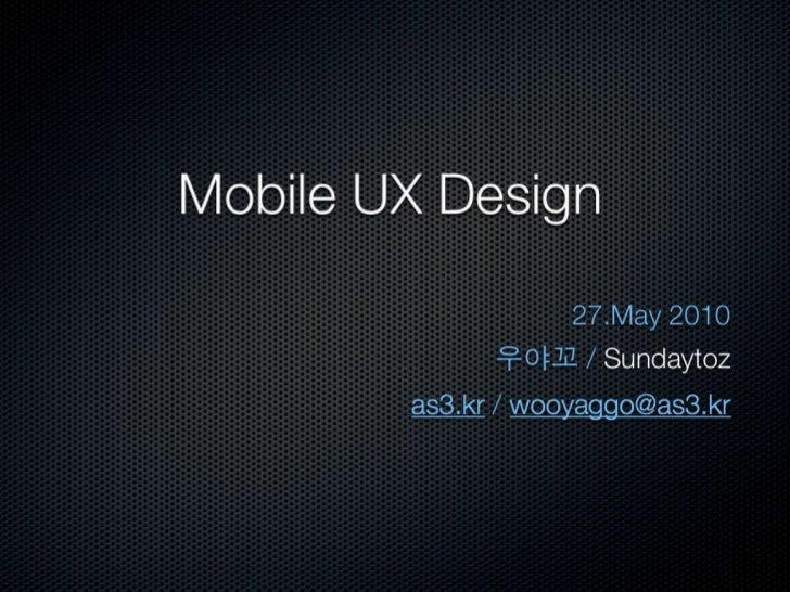 Mobile UX Design 1부(총2부)