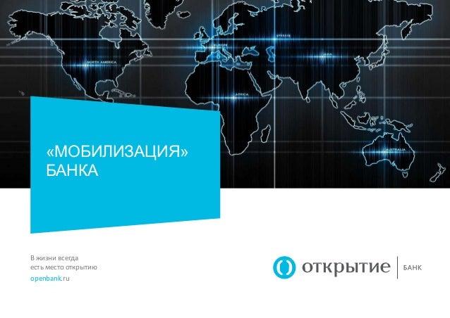 «МОБИЛИЗАЦИЯ»  БАНКА  В жизни всегда  есть место открытию  openbank.ru