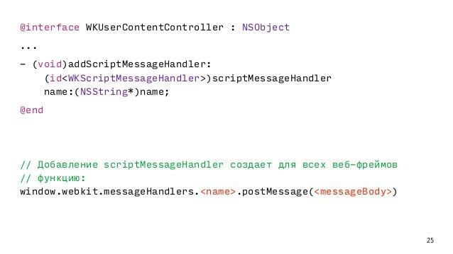 Зачем нужен JavaScript в iOS-приложениях  Евгений Дымов