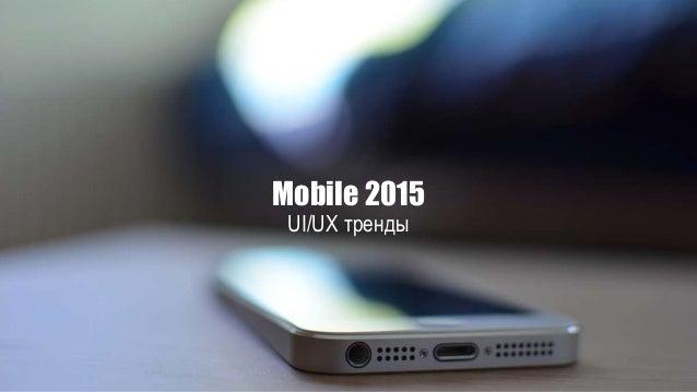 Mobile 2015 UI/UX тренды