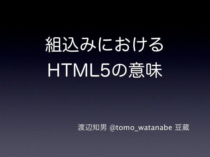 組込みにおけるHTML5の意味  渡辺知男 @tomo_watanabe 豆蔵