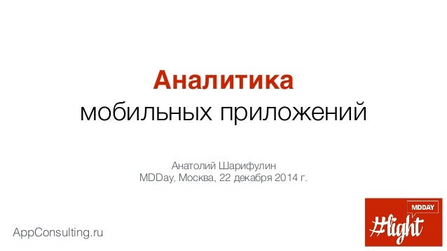 AppConsulting.ru Аналитика мобильных приложений Анатолий Шарифулин MDDay, Москва, 22 декабря 2014 г.