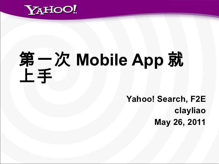 第一次 Mobile App 就上手 Yahoo! Search, F2E clayliao May 26, 2011