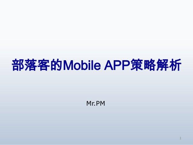 部落客的Mobile APP策略解析       Mr.PM                 1