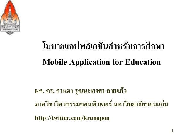 โมบายแอปพลิเคชันสาหรับการศึกษา Mobile Application for Education ผศ. ดร. กานดา รุณนะพงศา สายแก้ว ภาควิชาวิศวกรรมคอมพิวเตอร์...